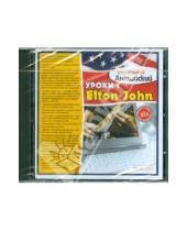 Картинка к книге Интуитивный английский - Уроки с Elton John (CDpc)