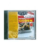 Картинка к книге Интуитивный английский - Уроки с Queen (CDpc)