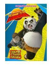 Картинка к книге Кунг-фу Панда - Секрет стиля Панды
