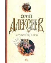Картинка к книге Трофимович Сергей Алексеев - Игры с хищником