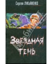 Картинка к книге Васильевич Сергей Лукьяненко - Звездная тень
