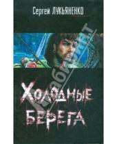Картинка к книге Васильевич Сергей Лукьяненко - Холодные берега
