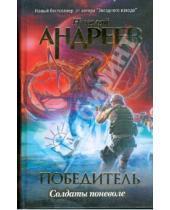 Картинка к книге Николай Андреев - Первый уровень. Солдаты поневоле