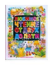 Картинка к книге Н. Л. Елисеева В., И. Карнаухова Петровна, Ирина Токмакова - Любимое чтение от двух до пяти