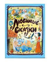 Картинка к книге Сказки - Любимые сказки