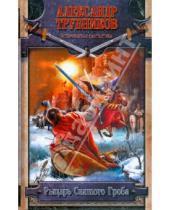 Картинка к книге Александр Трубников - Рыцарь Святого Гроба