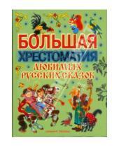 Картинка к книге Большая хрестоматия - Большая хрестоматия любимых русских сказок