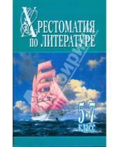 Картинка к книге Николай Белов - Хрестоматия по литературе. 5-7 класс. Кн.1