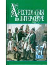 Картинка к книге Николай Белов - Хрестоматия по литературе 5-7 класс: В 2 кн. Кн.2