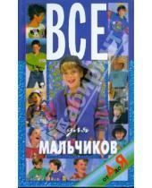 Картинка к книге Владимирович Николай Белов - Все для мальчиков от А до Я