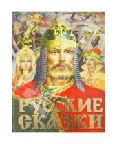 Картинка к книге Сказки - Русские сказки