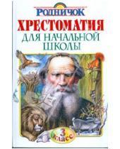 Картинка к книге Родничок - Хрестоматия для начальной школы. 3 класс