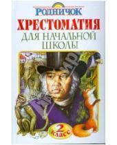 Картинка к книге Родничок - Хрестоматия для начальной школы. 2 класс