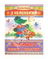 Картинка к книге Николаевич Эдуард Успенский - Любимые сказки и мультики
