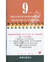 Картинка к книге Иванович Юрий Дик Федорович, Валентин Шилов - Примерные билеты и ответы по физике для подготовки к устной итоговой аттестации выпускников 9 кл.