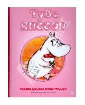 Картинка к книге Туве Янссон - Сказки Долины муми-троллей!