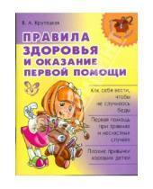 Картинка к книге Альбертовна Валентина Крутецкая - Правила здоровья и оказание первой помощи