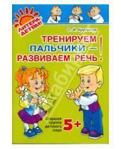 Картинка к книге Игоревна Ольга Крупенчук - Тренируем пальчики - развиваем речь! Старшая группа детского сада