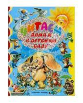 Картинка к книге Сказки - Читаем дома и в детском саду
