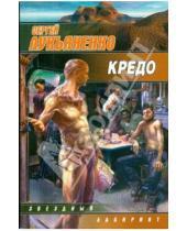 Картинка к книге Васильевич Сергей Лукьяненко - Кредо