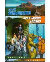 Картинка к книге Васильевич Сергей Лукьяненко - Прекрасное далеко