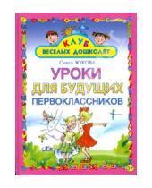 Картинка к книге Станиславовна Олеся Жукова - Уроки для будущих первоклассников