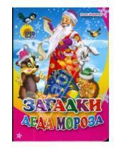 Картинка к книге Ольга Корнеева - Загадки Деда Мороза