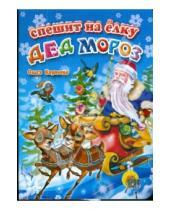 Картинка к книге Ольга Корнеева - Спешит на елку Дед Мороз