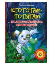 Картинка к книге Михайлович Игорь Шевчук - Ктототам-Попятам