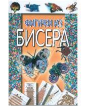 Картинка к книге Николай Белов - Фигурки из бисера