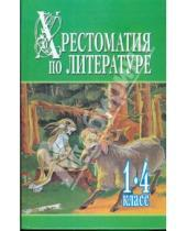Картинка к книге Николай Белов - Хрестоматия по литературе. 1-4 класс: в 2 кн. Кн.1