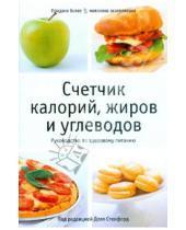 Картинка к книге АСТ - Счетчик калорий, жиров и углеводов. Руководство по здоровому питанию