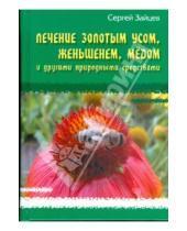 Картинка к книге Михайлович Сергей Зайцев - Лечение золотым усом, женьшенем, медом и другими природными средствами