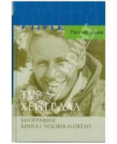 Картинка к книге Рагнар Квам - Тур Хейердал. Биография. Книга 1. Человек и океан