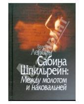 Картинка к книге Моисеевич Валерий Лейбин - Сабина Шпильрейн: Между молотом и наковальней