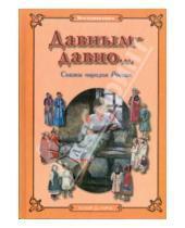 Картинка к книге Моя первая книга - Давным-давно... Сказки народов России