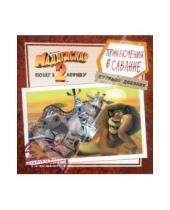 Картинка к книге АСТ - Мадагаскар-2. Приключения в саванне. Путевой дневник