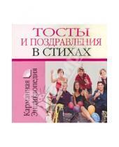 Картинка к книге Владимирович Николай Белов - Тосты и поздравления в стихах