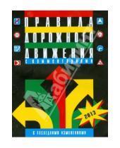 Картинка к книге Правила дорожного движения РФ - Правила дорожного движения РФ с комментариями и иллюстрациями (с последними изменениями)
