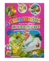 Картинка к книге Ольга Корнеева - Домашние животные