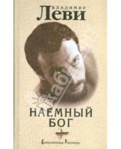 Картинка к книге Львович Владимир Леви - Наемный бог