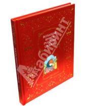 Картинка к книге Книга в подарок (большой формат, цветн. илл.) - Большая книга русских сказок