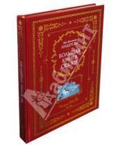 Картинка к книге Кристиан Ханс Андерсен - Большая книга сказок