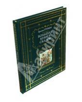Картинка к книге Вильгельм и Якоб Гримм - Большая книга сказок