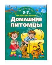Картинка к книге Андреевна Ольга Новиковская - Домашние питомцы