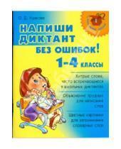 Картинка к книге Дмитриевна Ольга Ушакова - Напиши диктант без ошибок! 1-4 классы (11093)