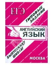 Картинка к книге ЕГЭ - ЕГЭ: Английский язык. Раздаточный материал. Экзаменационные ответы