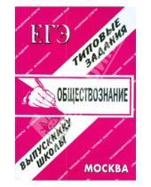 Картинка к книге ЕГЭ - ЕГЭ: Обществознание. Раздаточный материал. Экзаменационные ответы