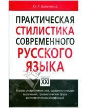 Картинка к книге Абрамович Юлий Бельчиков - Практическая стилистика современного русского языка