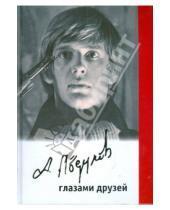 Картинка к книге Выдающиеся мастера - Александр Абдулов глазами друзей
